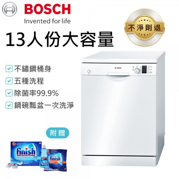 13人份 獨立式洗碗機 含基本安裝 SMS53E12TC BOSCH 博世