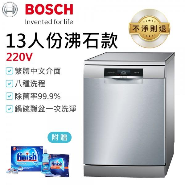 13人份 220V獨立式沸石洗碗機 含基本安裝 SMS88TI01W BOSCH 博世