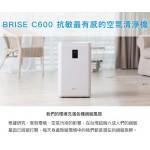C600 抗敏最有感的空氣清淨機 BRISE