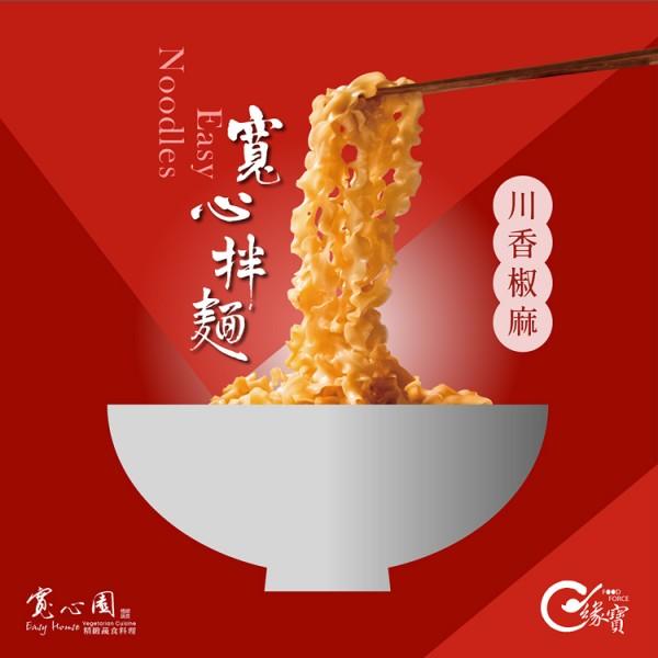 【寬心園】寬心拌麵 川香椒麻 (4包/袋)