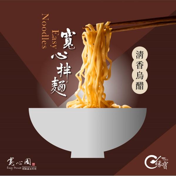 【寬心園】寬心拌麵 清香烏醋 (4包/袋)