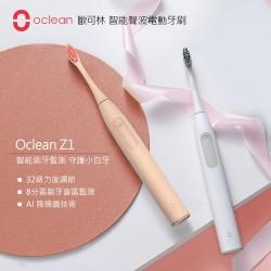 【Oclean 歐可林】Z1雅緻版智能音波電動牙刷旅行組 OC15PK 藕荷粉