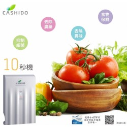 標準型10秒農藥清洗抗菌機 OH6800_XW2 Cashido華仕德