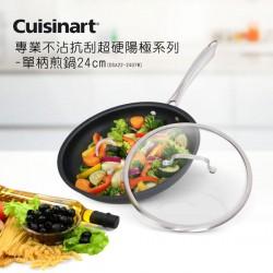 專業不沾抗刮系列-單柄煎鍋24cm DSA22-24GTW Cuisinart 美膳雅