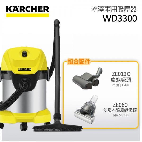 【Karcher 德國凱馳】 WD 3.300 乾溼兩用吸塵器 塵螨吸頭雙入組