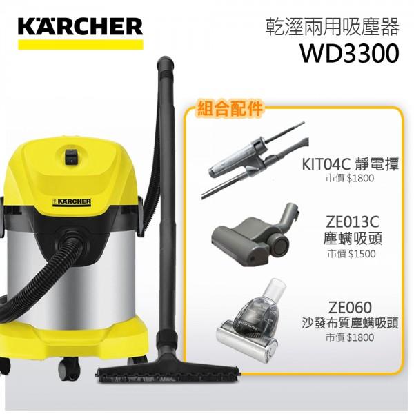 【Karcher 德國凱馳】 WD 3.300 乾溼兩用吸塵器 塵螨吸頭雙入+除塵靜電撢組