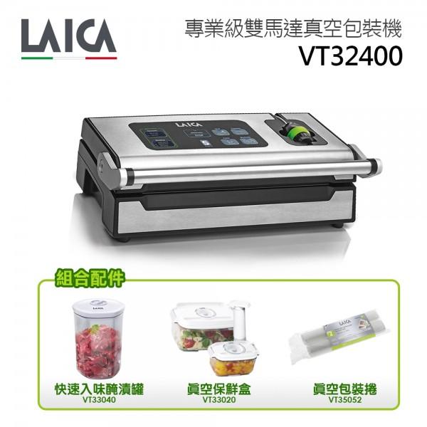 LAICA 專業級雙馬達真空包裝機 VT32400 旗艦組合(內含醃漬罐、真空罐、包裝捲)