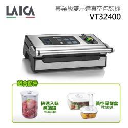 LAICA 專業級雙馬達真空包裝機 VT32400 包裝罐組合(內含醃漬罐、真空罐)