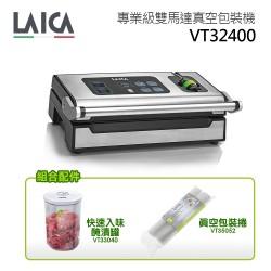 LAICA 專業級雙馬達真空包裝機 VT32400 醃漬罐組合(內含醃漬罐、包裝捲兩入)