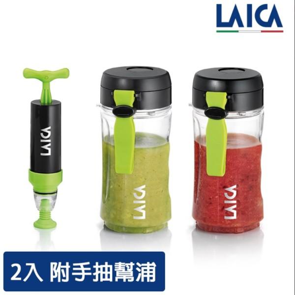LAICA 萊卡 真空隨行杯(附手抽幫浦)(400ml 2入) VT3800X